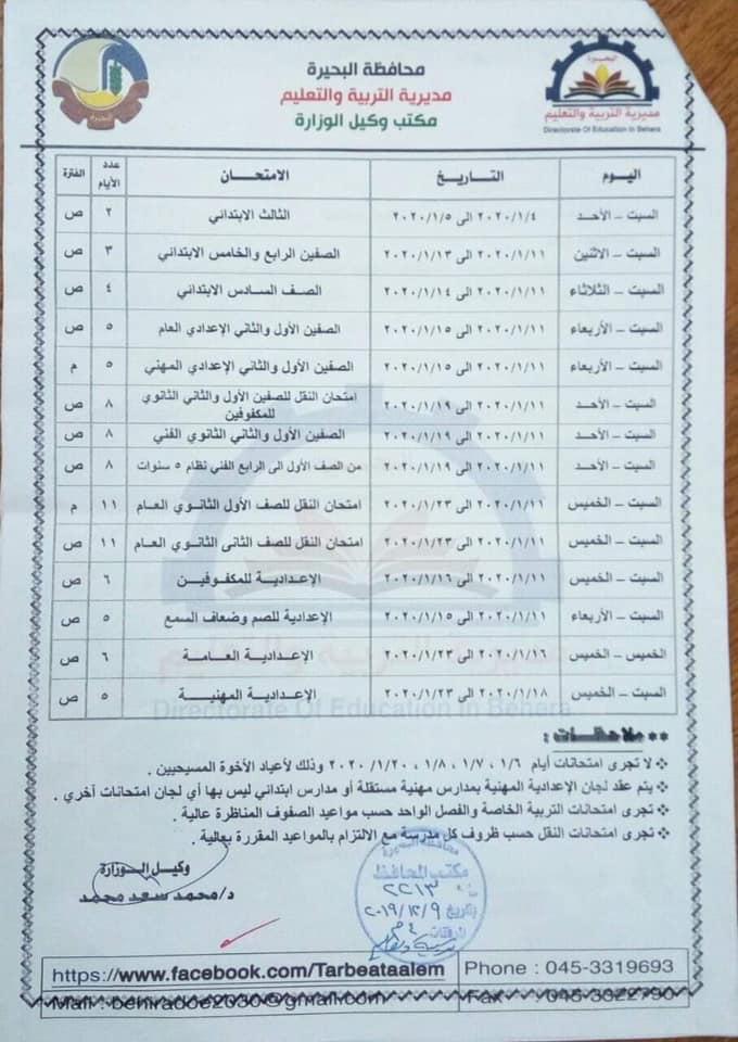 جدول امتحانات نصف العام محافظة البحيرة 2020