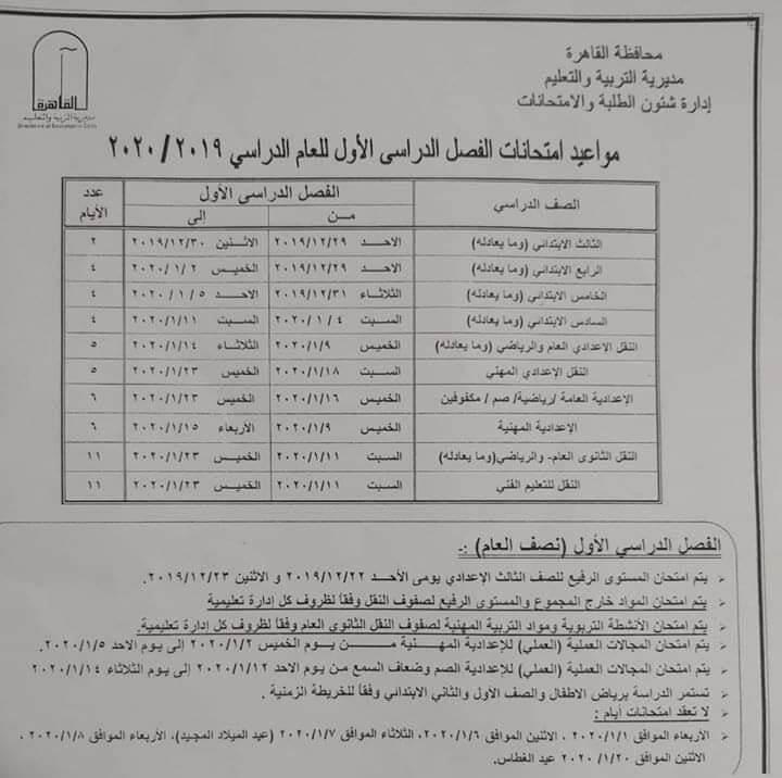 جدول امتحانات نصف العام محافظة القاهرة 2020