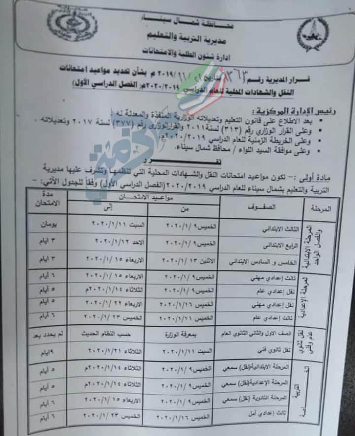 جدول امتحانات نصف العام محافظة شمال سيناء 2020