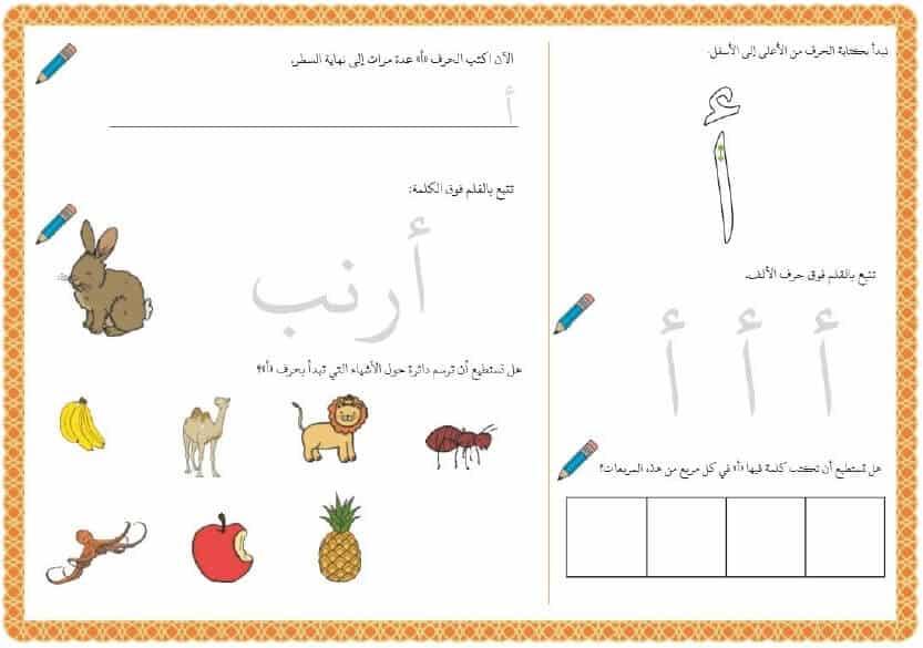 اوراق عمل لرياض الاطفال حروف الهجاء