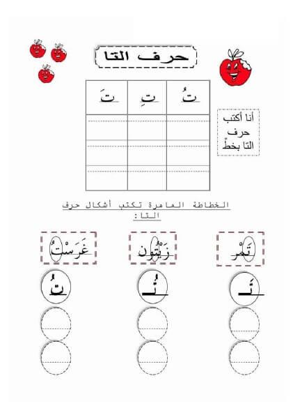 اوراق عمل للحروف العربية للروضة