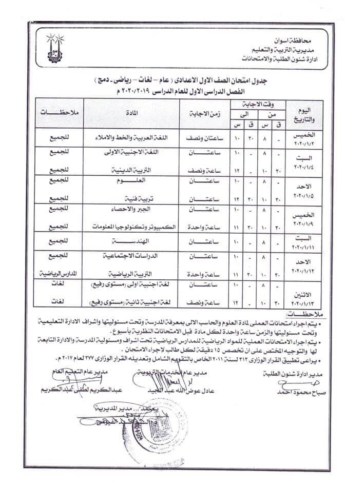 جدول امتحانات الصف الاول الاعدادي نصف العام محافظة اسوان 2020 1