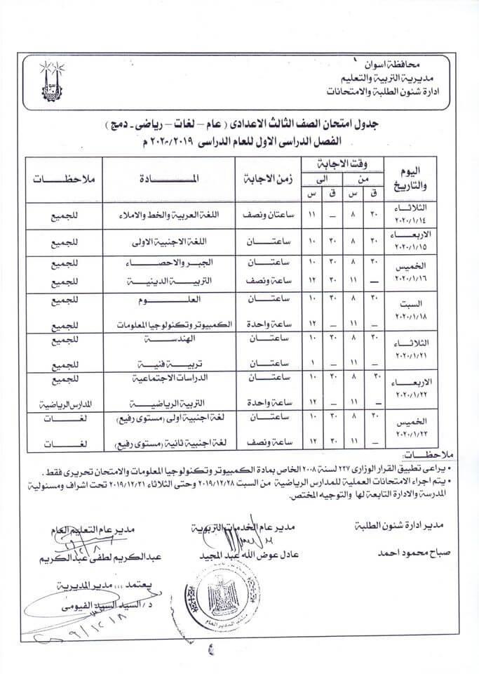 جدول امتحانات الصف الثالث الاعدادي نصف العام محافظة اسوان 2020
