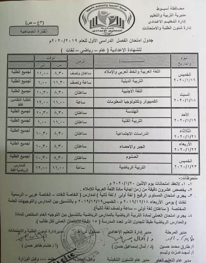 جدول امتحانات الصف الثالث الاعدادي نصف العام محافظة اسيوط 2020