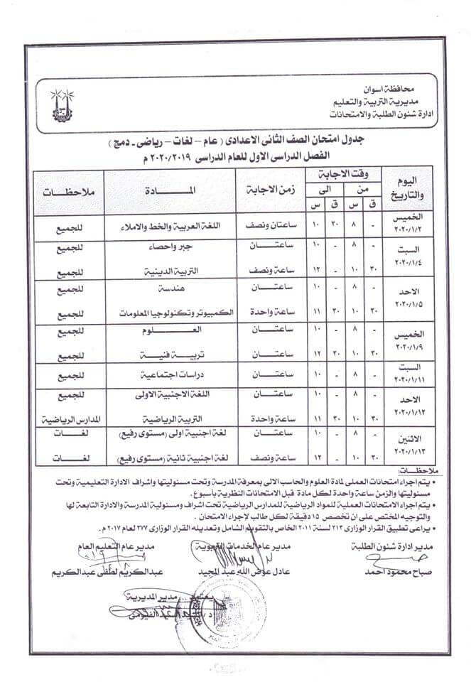 جدول امتحانات الصف الثاني الاعدادي نصف العام محافظة اسوان 2020 1