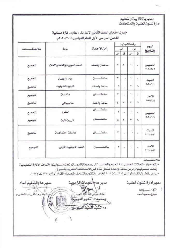 جدول امتحانات الصف الثاني الاعدادي نصف العام محافظة اسوان 2020 2