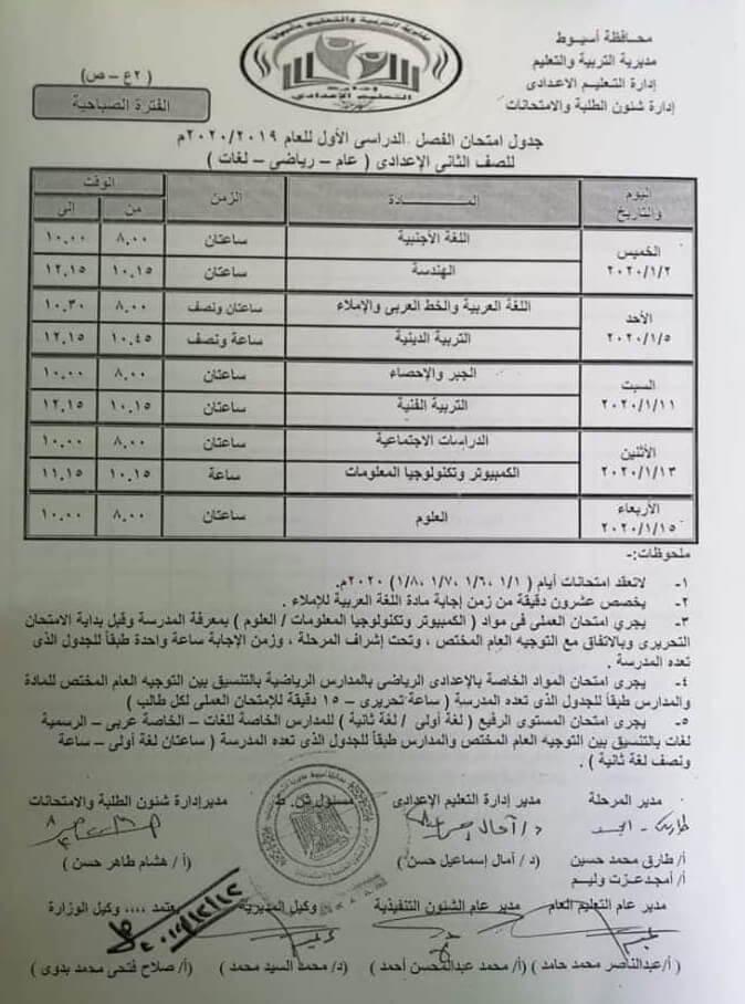 جدول امتحانات الصف الثاني الاعدادي نصف العام محافظة اسيوط 2020