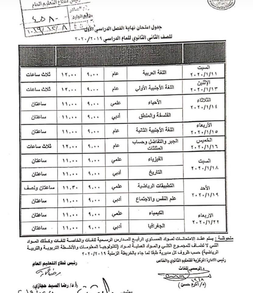 جدول امتحانات الصف الثاني الثانوي نصف العام 2020