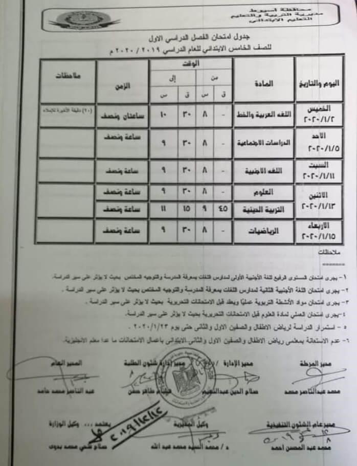 جدول امتحانات الصف الخامس الابتدائي نصف العام محافظة اسيوط 2020
