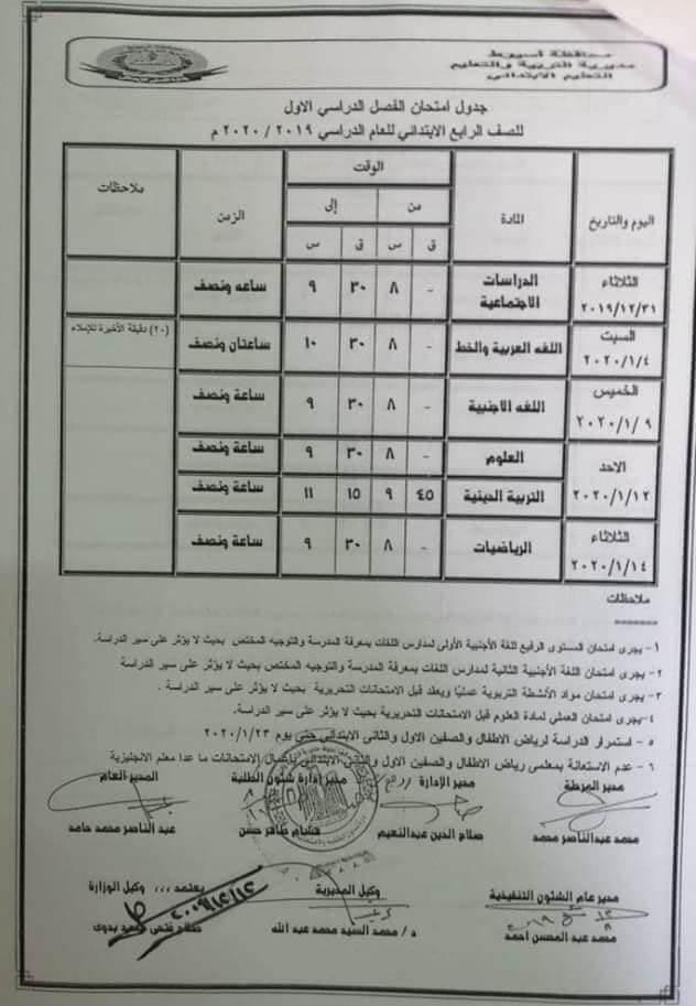 جدول امتحانات الصف الرابع الابتدائي نصف العام محافظة اسيوط 2020