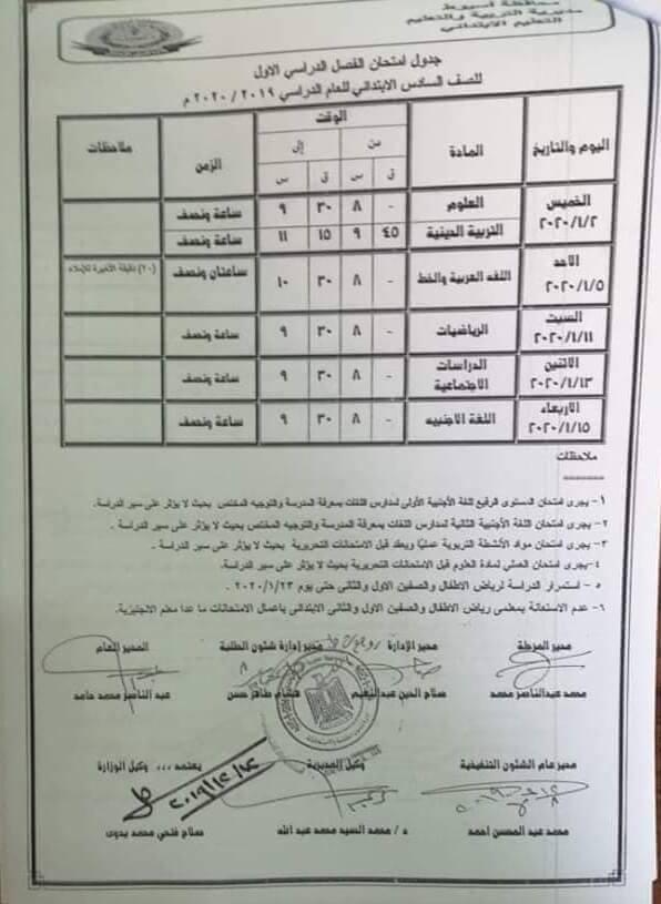 جدول امتحانات الصف السادس الابتدائي نصف العام محافظة اسيوط 2020