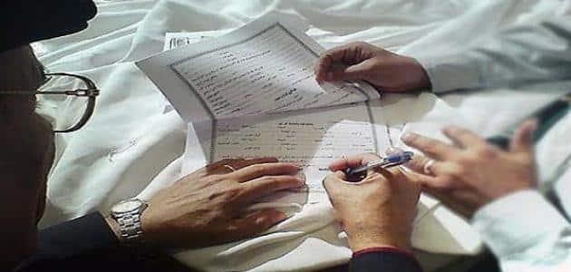 كيف يكتب عقد الزواج