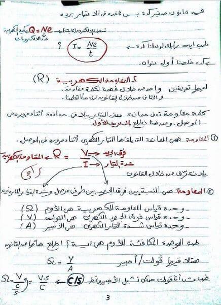 مذكرة فيزياء للصف الثالث الثانوي بالعامية