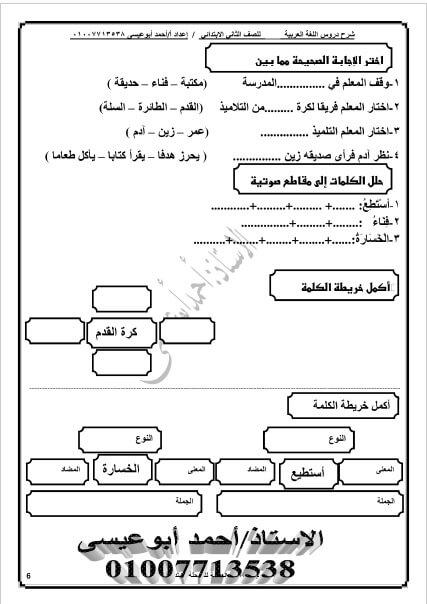 مذكرة لغة عربية الصف الثاني الابتدائي ترم اول