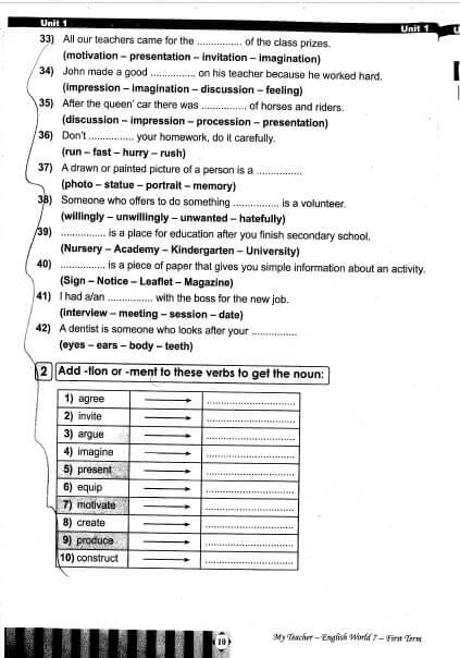 منهج english world 7 للصف الاول الاعدادى الترم الاول