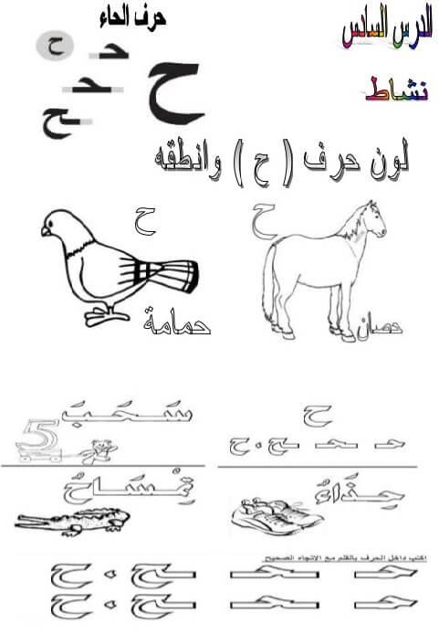 ورقة عمل حرف ح الحاء