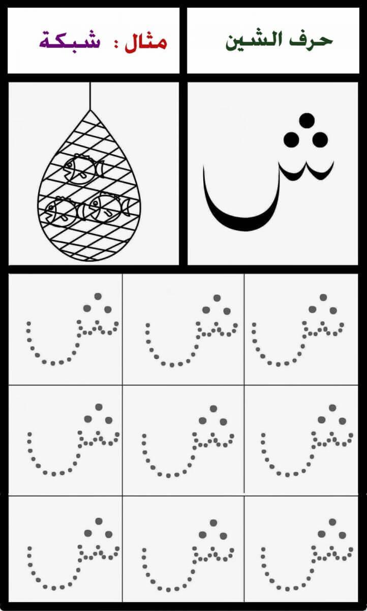 ورقة عمل حرف ش الشين