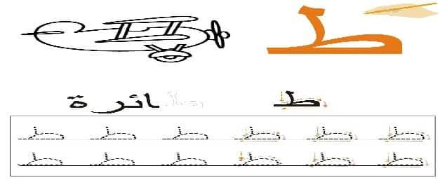 ورقة عمل حرف ط الطاء