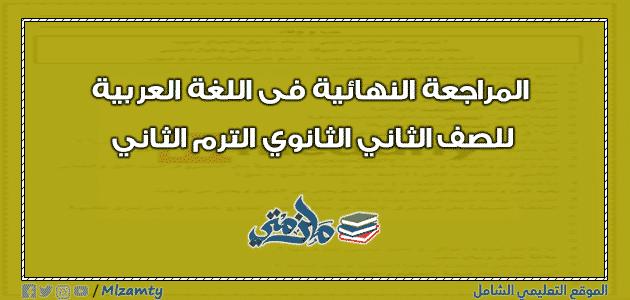 المراجعة النهائية فى اللغة العربية للصف الثاني الثانوي الترم الثاني