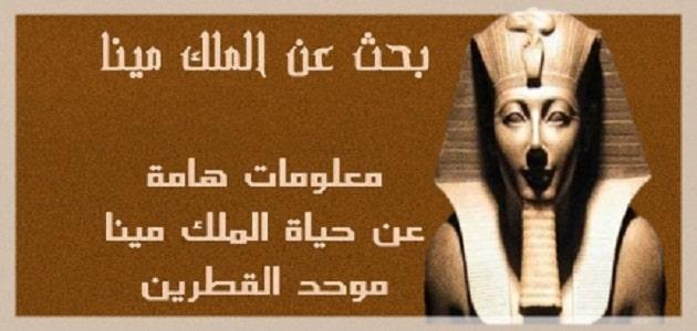 بحث عن الملك مينا للصف الاول الاعدادى