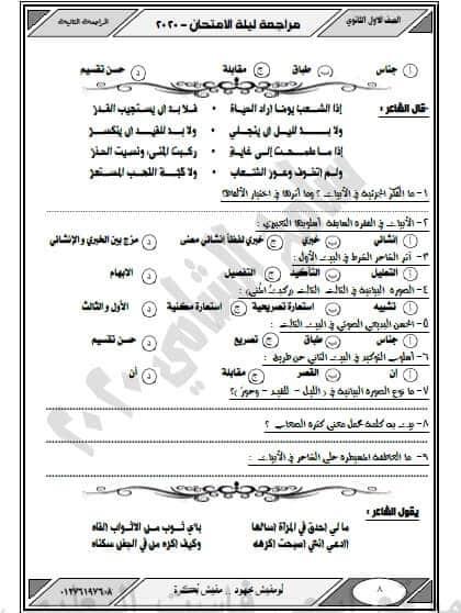 مراجعة ليلة امتحان اللغة العربية الصف الاول الثانوى ترم اول