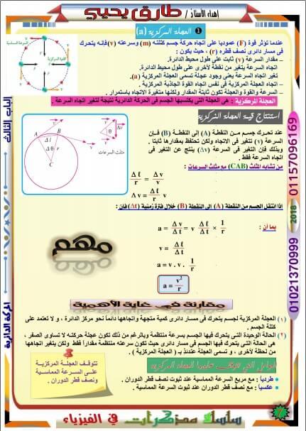 مذكرة فيزياء للصف الاول الثانوي الترم الثاني