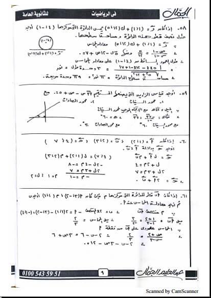 مراجعة ليلة الامتحان رياضيات للصف الاول الثانوي الترم الثاني