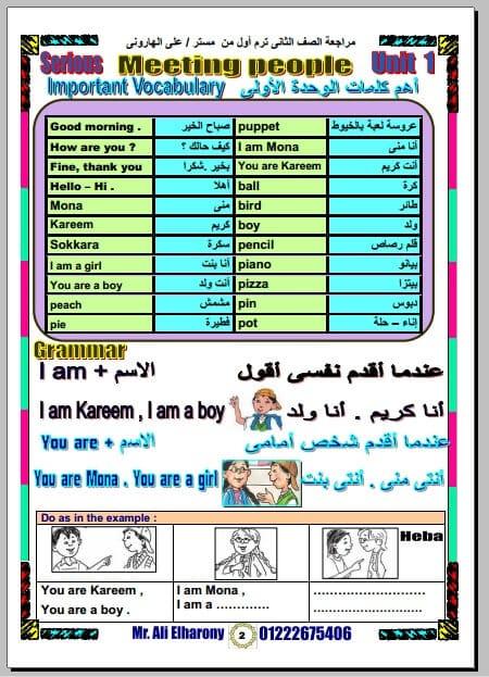 مراجعة ليلة امتحان اللغة الانجليزية للصف الثاني الابتدائي ترم اول