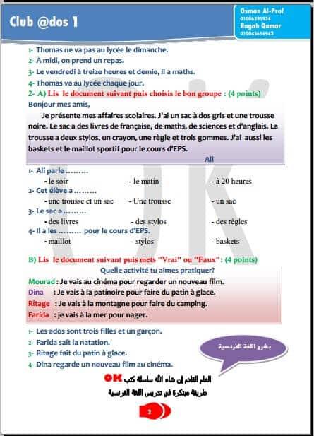 مراجعة ليلة امتحان لغة فرنسية للصف الاول الثانوي الترم الثاني