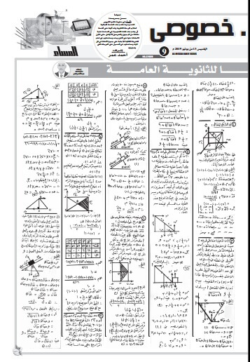 ملخص الاستاتيكا للصف الثالث الثانوي في ورقتين