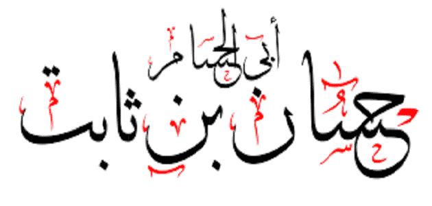 موضوع تعبير عن حسان بن ثابت