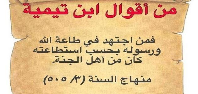 موضوع تعبير عن شيخ الاسلام ابن تيمية