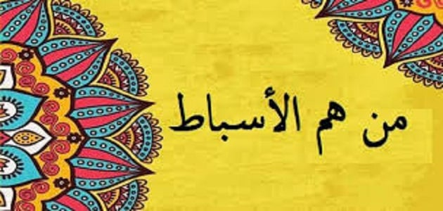 موضوع تعبير عن من هم الاسباط في الاسلام