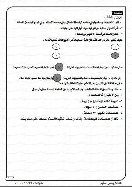 الامتحان التخريبي الاول في اللغة العربية للصف الثالث الثانوي