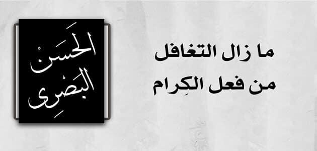 بحث عن اقوال الحسن البصري pdf