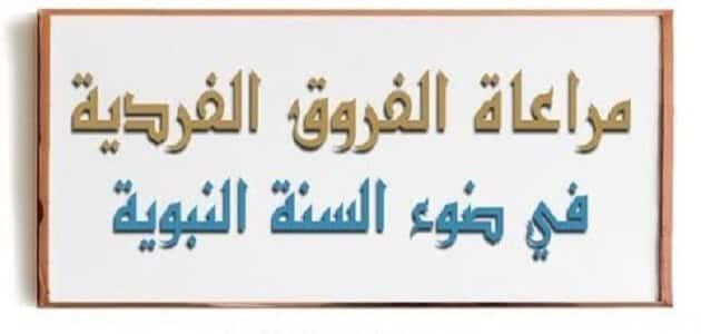 بحث عن الفروق الفردية في القرآن والسنة