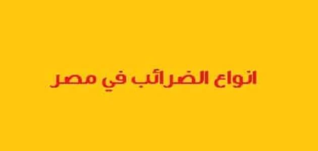 بحث عن انواع الضرائب في مصر