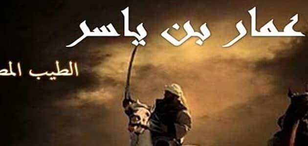 بحث عن اول شهيد في الإسلام