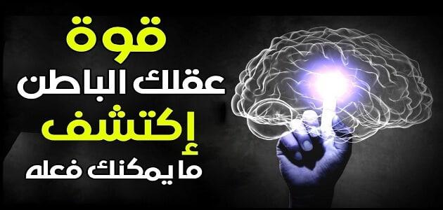 بحث عن قوانين قوة العقل الباطن