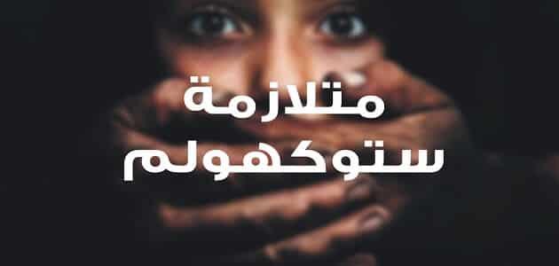 بحث عن متلازمة ستوكهولم بالعربي