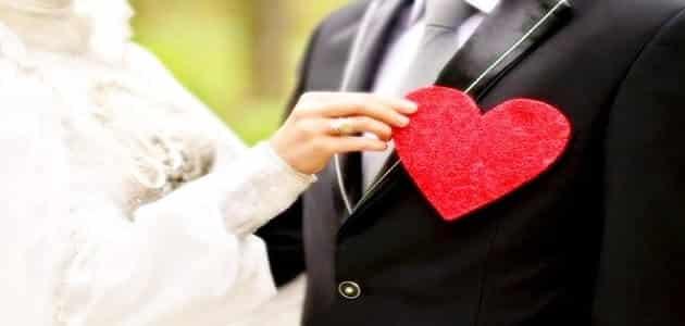 بحث عن مقومات الزواج السعيد