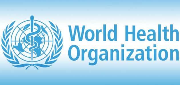 بحث عن منظمة الصحة العالمية مختصر
