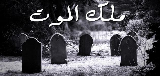بحث عن وصف ملك الموت بالمراجع