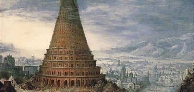 بحث قصير عن برج بابل