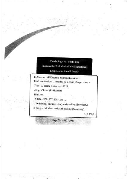 بوكليت امتحانات التفاضل والتكامل لغات للصف الثالث الثانوي