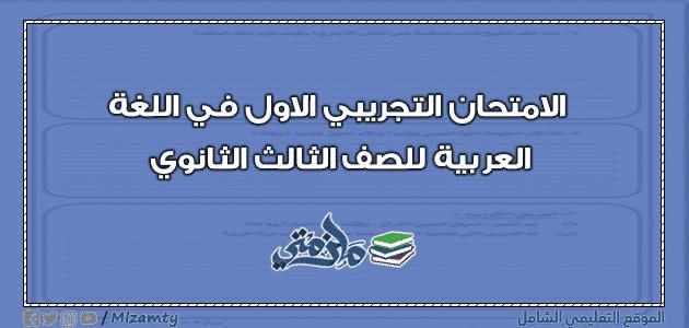 الامتحان التجريبي الاول في اللغة العربية للصف الثالث الثانوي