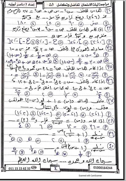 مراجعة ليلة امتحان التفاضل والتكامل للصف الثالث الثانوي