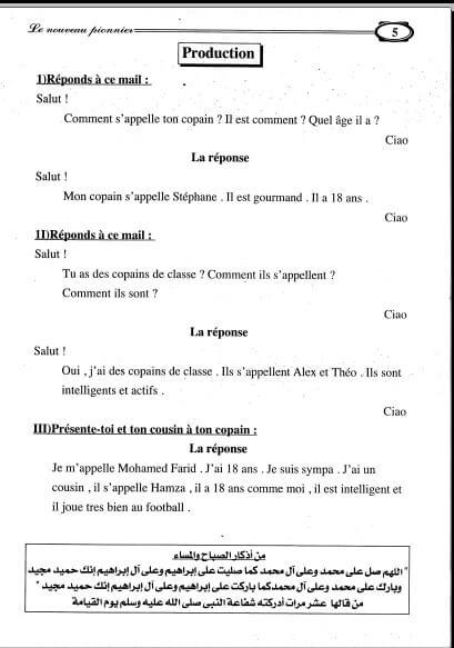 مراجعة نهائية لغة فرنسية للصف الثالث الثانوي