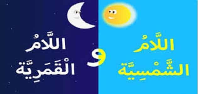 موضوع تعبير عن اللام الشمسية واللام القمرية