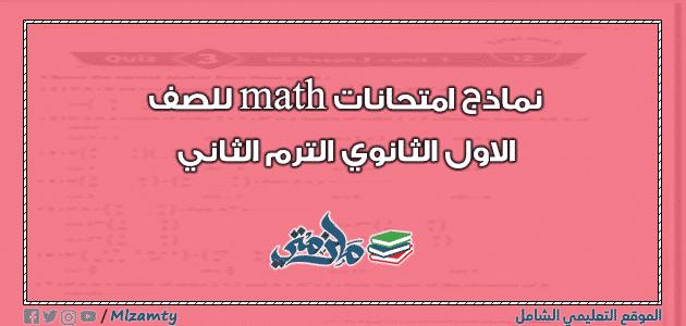 نماذج امتحانات math للصف الاول الثانوي الترم الثاني
